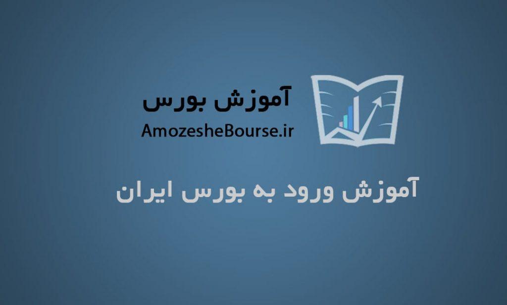 آموزش ورود به بورس ایران