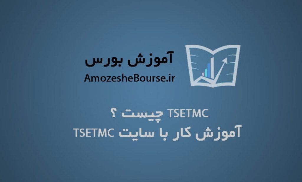 TSETMC چیست ؟