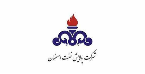 شپنا (پالایش نفت اصفهان )